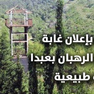 Save Baabda Forest نطالب بإعلان غابة خندق الرهبان في بعبدا محمية طبيعية