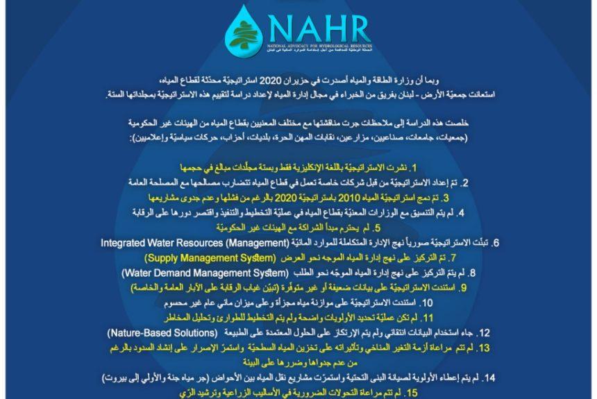 الأسباب الموجبة لرفض استراتيجيّة المياه 2020 التي أعدّتها وزارة الطاقة والمياه